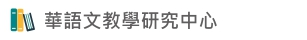 華語文教學研究中心